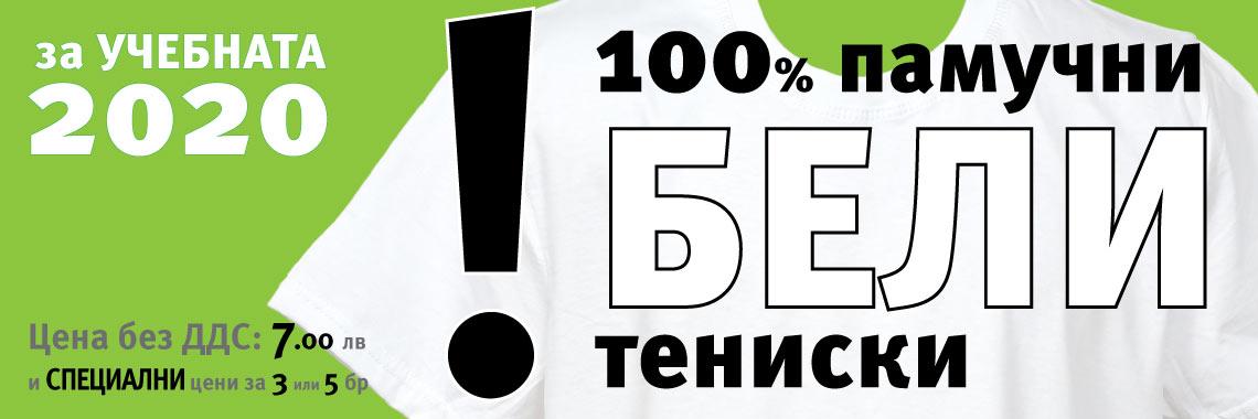 Бели тениски - промоция за началото на учебната година
