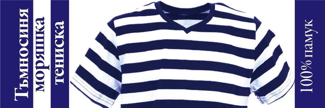 Tъмносиня моряшка тениска