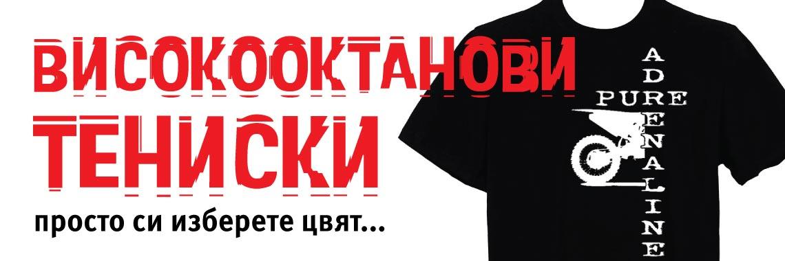 Тениска СУПЕР сила - АДРЕНАЛИН