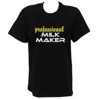 """Тениска с индивидуален дизайн """"Професионален Milk maker"""""""