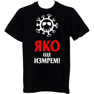 """Тениска с индивидуален дизайн """"Яко ще измрем"""""""