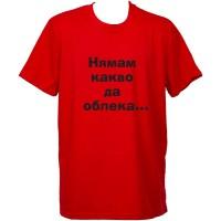 """Тениска с индивидуален дизайн """"Нямам какво да облека"""""""