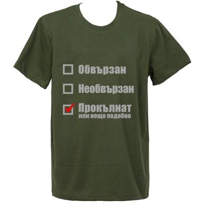 """Тениска с персонален дизайн """"Прокълнат"""""""