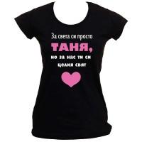 Тениска за имения ден на Таня, Татияна, Татяна, Траяна