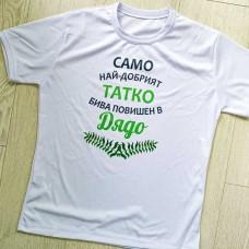 """Тениска за подарък """"Само най-добрия татко бива повишен в дядо"""""""