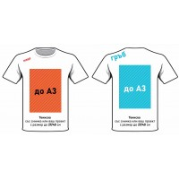 Тениска със щампа по ваш дизайн или снимка, размер А3
