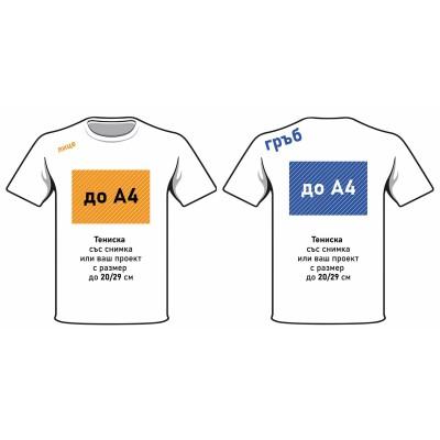 Тениска със щампа по ваш дизайн или снимка, размер А4