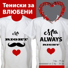 Тениска за подарък за Деня на ВЛЮБЕНИТЕ
